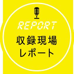 収録現場レポート
