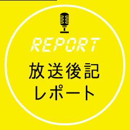 放送後記レポート