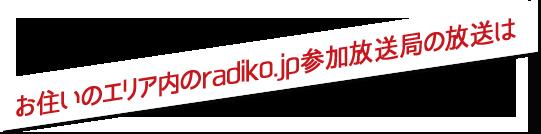 お住いのエリア内のradiko.jp参加放送局の放送は