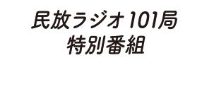 民放ラジオ101局特別番組